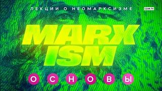 [Лекция 3] Марксизм: теория. Капитализм, классовая борьба, эксплуатация и все-все-все!