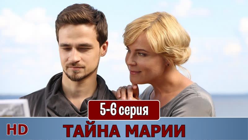 Тaйнa Мaрии 5 6 серия 2019 HD