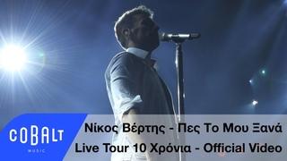 Νίκος Βέρτης - Πες το μου ξανά - Live Tour 10 Xρόνια - Official Video