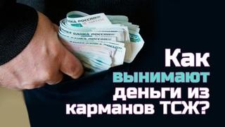 Как вынимают деньги из карманов ТСЖ? во всех регионах России такое происходит управляющим компаниям переводят деньги с бюджета города, деньги жителей отмывают, переводят на офшорные счета.