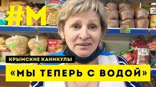 #МОНТЯН: В глубинке степного Крыма 🥳 #КрымскиеКаникулы #СправжняОкупація