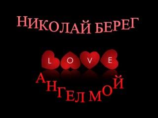Ангел Мой . Николай Берег .