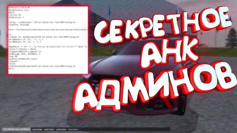 ОБЗОР АХК АДМИНА I ЭТОТ БИНДЕР МОЖЕТ ВСЕ RADMIR CRMP