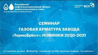 Семинар «Газовая арматура завода «ТермоБрест»: новинки 2020-2021»