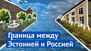 Граница: эстонская Нарва и российский Ивангород