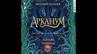 Евгений Гаглоев – Арканум. Алтарь Горгоны. [Аудиокнига]