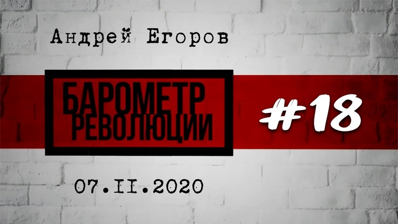 ✌️ Барометр революции 18 Итоги трех месяцев беларусской революции