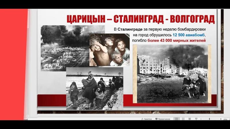 2 февр 2020 года 77 лет Победы в Сталинградской Битве Цена нашей Жизни