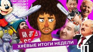 Чё Происходит #39 | Трамп списан со счетов, новая тактика белорусов, Россия для унылых