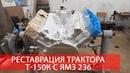 Капитальный ремонт двигателя ЯМЗ 236 своими руками. Реставрация трактора Т-150К.
