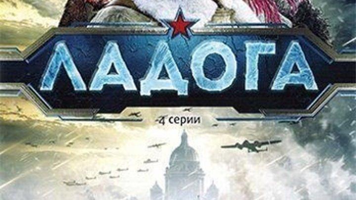Ладога - дорога жизни (2014) военный, драма.