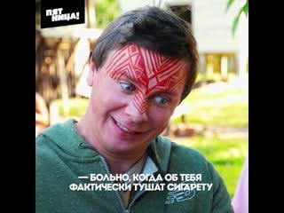 Мир наизнанку. Дмитрий Комаров попробовал на себе яд лягушки