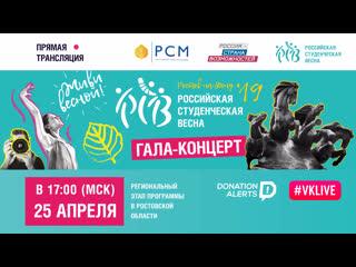 Гала-концерт регионального этапа Всероссийского фестиваля Российская студенческая весна в Ростовской области
