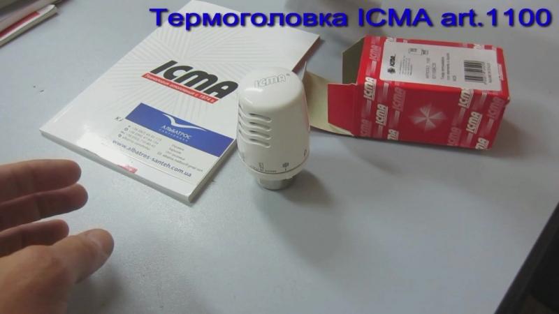 ТЕРМОГОЛОВКА ICMA 28X1 5 АРТ 1100
