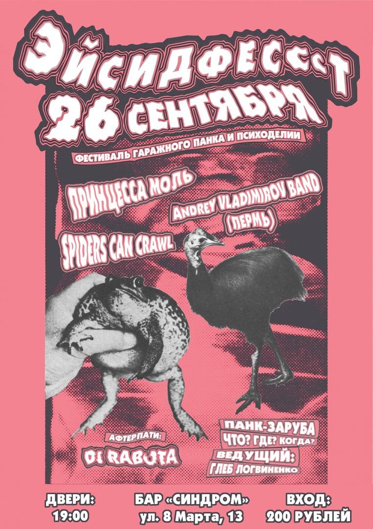 Афиша Екатеринбург ЭЙСИДФЕСССТ / 26 сентября / бар «Синдром»