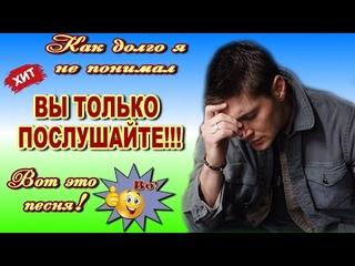 Душу рвёт! Как долго я не понимал...  Владимир Тимофеев Супер песня!!!