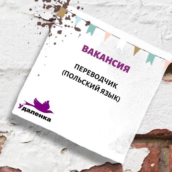 Вакансии переводчика английского языка в москве удаленная работа удаленная работа 1с упп