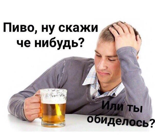 так картинка скажи пиву нет вернули немцам словами