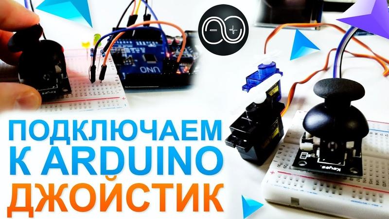 Подключаем к Arduino джойстик Управление servo сервоприводом