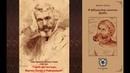 Томас Карлейль. О героях и почитании героев, 1841. Герой как пастырь Лютер и Реформация. АУДИОКНИГА