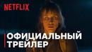 Кроваво-красное небо Официальный трейлер Netflix