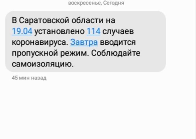 Региональное ГУ МЧС рассылает жителям Саратовской области sms-сообщениях с данными о новых случаях заражения коронавирусной инфекцией и напоминает о введении с завтрашнего дня пропускного реж