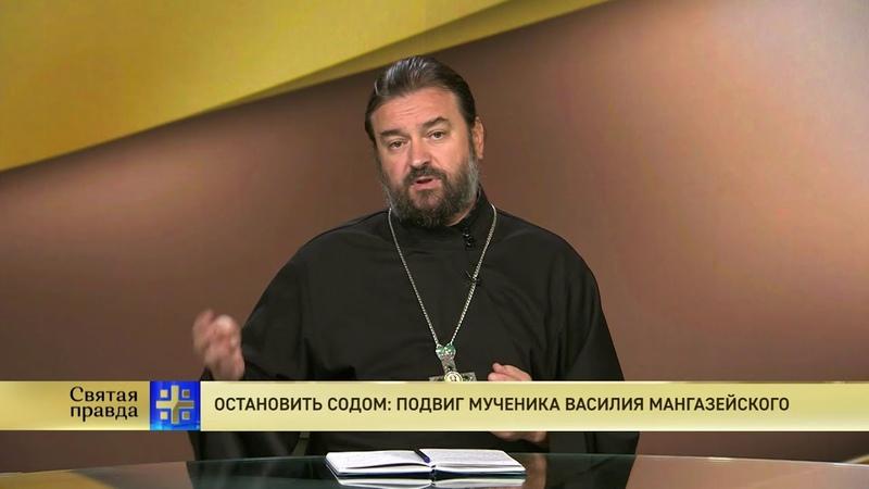 Протоиерей Андрей Ткачев. Остановить содом: подвиг мученика Василия Мангазейского