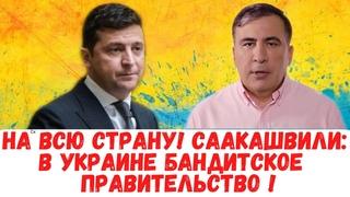 ✅ Мощная речь Саакашвили подняла страну! Бандитское правительство в отставку!