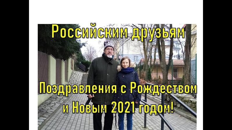 Российским друзьям Поздравления с Рождеством и Новым 2021 годом от поляков