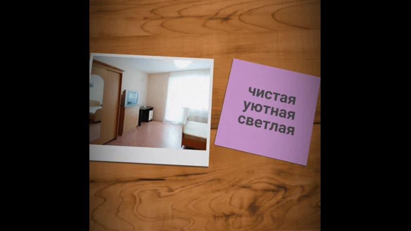 Сдам 1 комнатную квартиру на Тополиной аллеи ул. Братьев Кашириных 154а