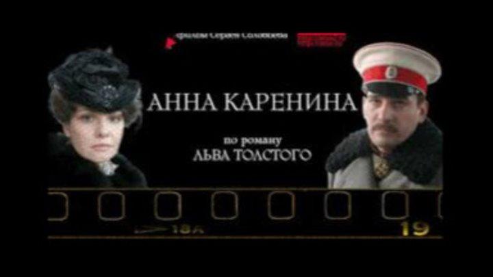 Анна Каренина фильм целиком драма