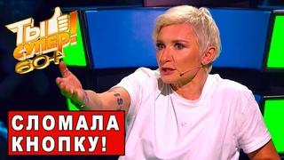 Диана Арбенина сломала кнопку!   Шоу Ты супер! 60+ на НТВ. Выпуск №5. Обзор