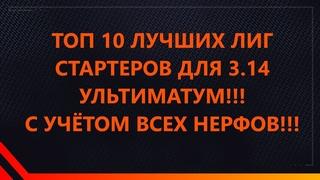 Топ 10 Лучших лиг стартеров для  Ультиматум(TOP 10 League Starter Builds for path of exile poe)!