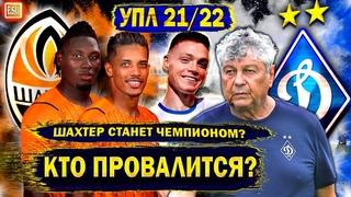 УПЛ 21/22   Ожидания от Шахтера и Динамо, таблица УПЛ   Начало сезона
