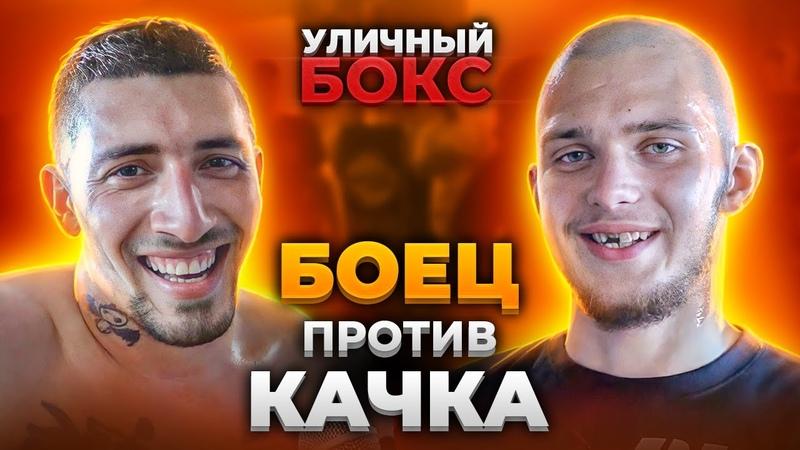 Боксер против бодибилдера Бой Зуб vs Качок Уличный Бокс