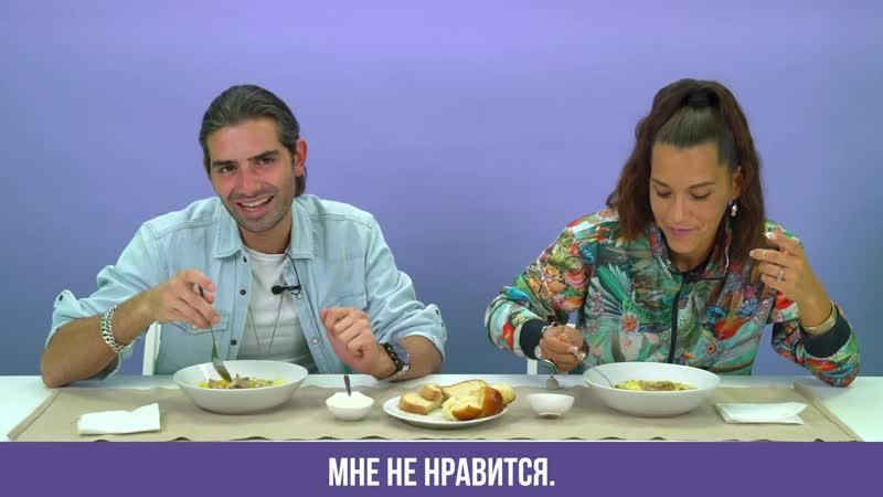 Испанцы пробуют супы из России БОРЩ РАССОЛЬНИК СОЛЯНКА