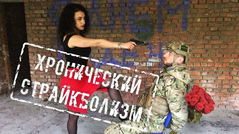 Группа Черногор ХРОНИЧЕСКИЙ СТРАЙКБОЛИЗМ