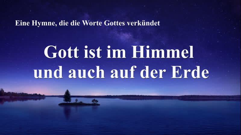Lobpreis Deutsch 2020 Gott ist im Himmel und auch auf der Erde Christliches Lied