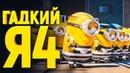 Гадкий я 4 Обзор / Трейлер 4 на русском полная версия