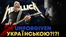 Metallica UNFORGIVEN Ukrainian cover by Grandma s Smuzi Кавер українською