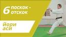 6 Йори аси уроки карате каратэ занятия карате школа карате обучение нормативы