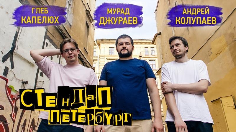 Стендап Петербург Глеб Капелюх Мурад Джураев Андрей Колупаев
