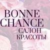 Салон Красоты «Bonne Chance» | Самара