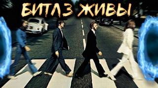 Скрытое в сети - The Beatles Never Broke Up (обзор на секретный альбом Beatles, Everyday Chemistry)