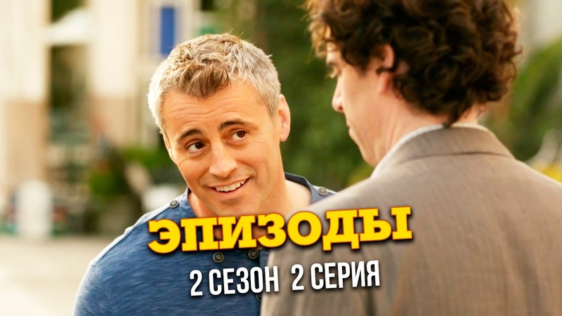 Эпизоды 2 сезон 2 серия Комедия Episodes