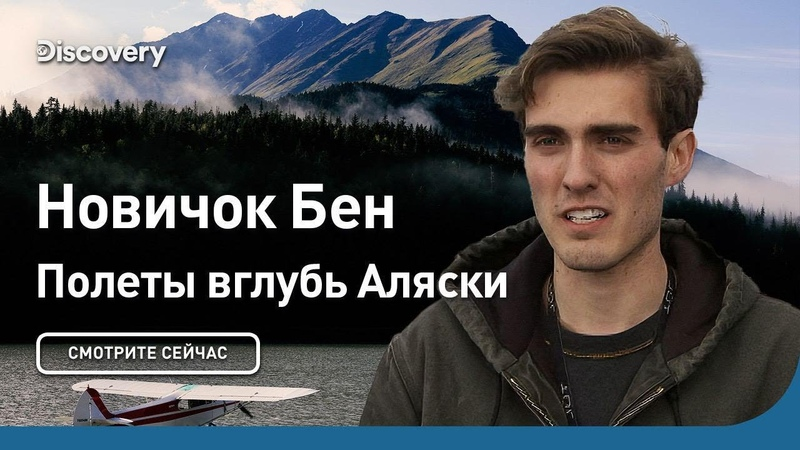 Новичок Бен Полеты вглубь Аляски Discovery
