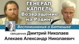 Александр Алекаев. Генерал Каппель. Возвращение на Родину. Воспоминания о Батюшке