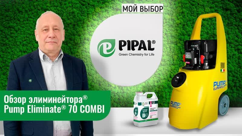 Оборудование для промывки PUMP ELIMINATE 70 COMBI