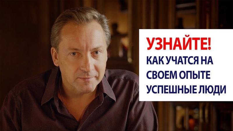УЗНАЙТЕ Как учатся на своем опыте успешные люди Роман Василенко