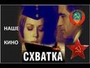 Схватка СССР.1972 Раскрашено HD Продолжение Повести о чекисте